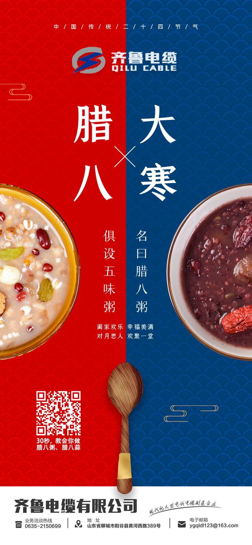 腊八 (2)_看图王.jpg